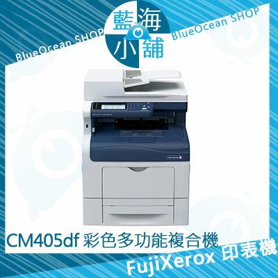 FujiXerox 富士全錄 DocuPrint CM405df A4 彩色多功能複合機 0