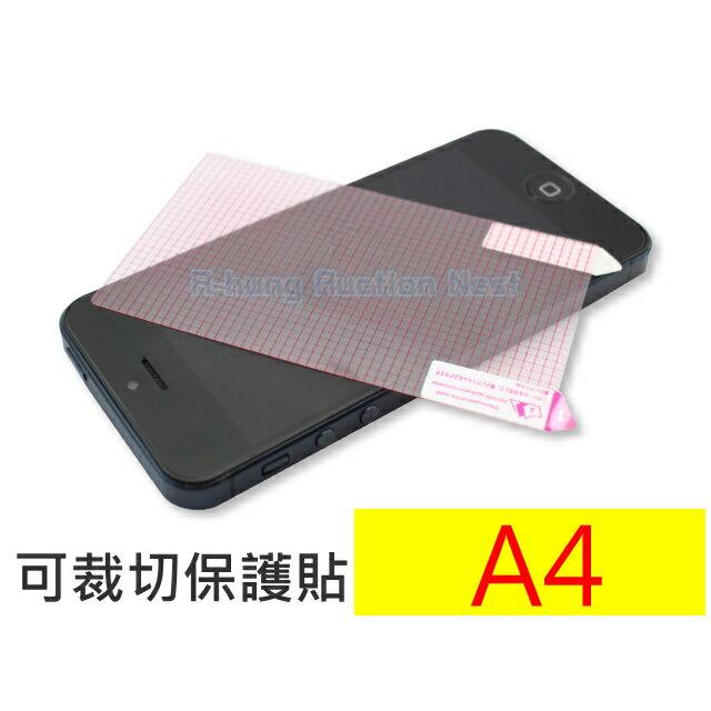 【A-HUNG】可裁切保護貼 A4 大尺寸 手機 相機 螢幕保護貼 平板電腦 螢幕貼 剪裁保護膜 0