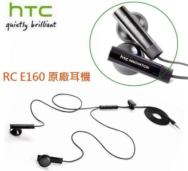 【免運費】HTC 原廠耳機【RC E160】One X HTC 10 M7 M8 E8 M9 X9 E9 E9+ M9+ A9 M10 ButterflyS Desire 830 S9 A9S