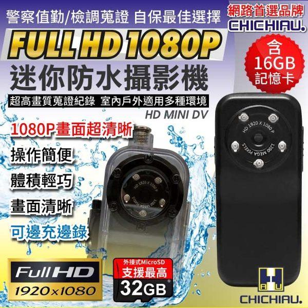 弘瀚--【CHICHIAU】HD 1080P Mini DV防水隨身微型攝影機 警察執勤必備/可邊充電邊錄/循環錄影/偽裝監視外傭