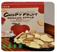 有機蘋果脆果片【禾嘉食葉】(25g包)健康新口感【禾嘉食葉】