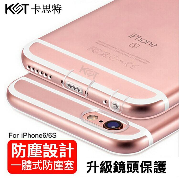 卡思特 清透系列 APPLE iPhone 6 / 6S (4.7吋)/6 Plus/6S Plus (5.5吋) 防塵塞款TPU保護殼/鏡頭保護/透明殼/手機殼/軟殼/保護套/背蓋
