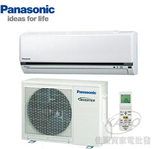 【佳麗寶】-(含標準安裝)國際7-10坪變頻冷專分離式冷氣CS-LX50BA2CU-LX50BCA2