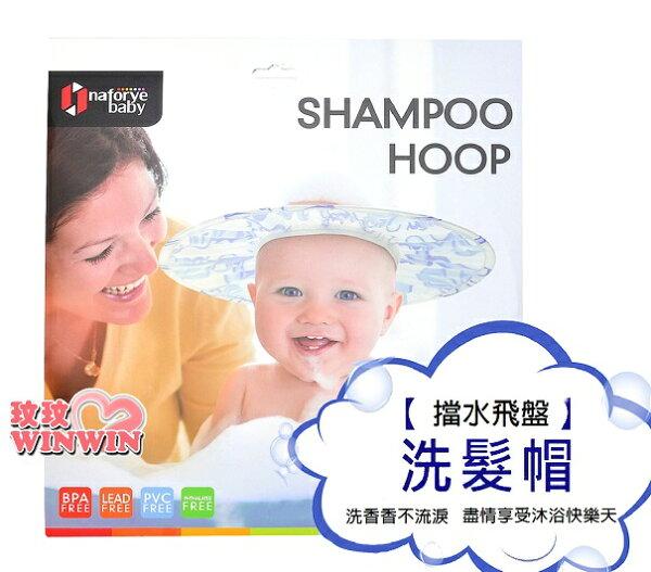 拉孚兒擋水飛碟洗髮帽(四款圖樣可選)防止泡沫及水滴流入眼、耳~寶寶不害怕洗頭