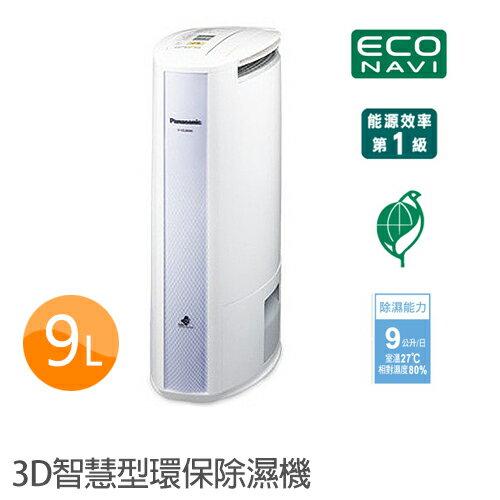 Panasonic 3D智慧型環保除濕機 F-YZJ90W 【台灣製】