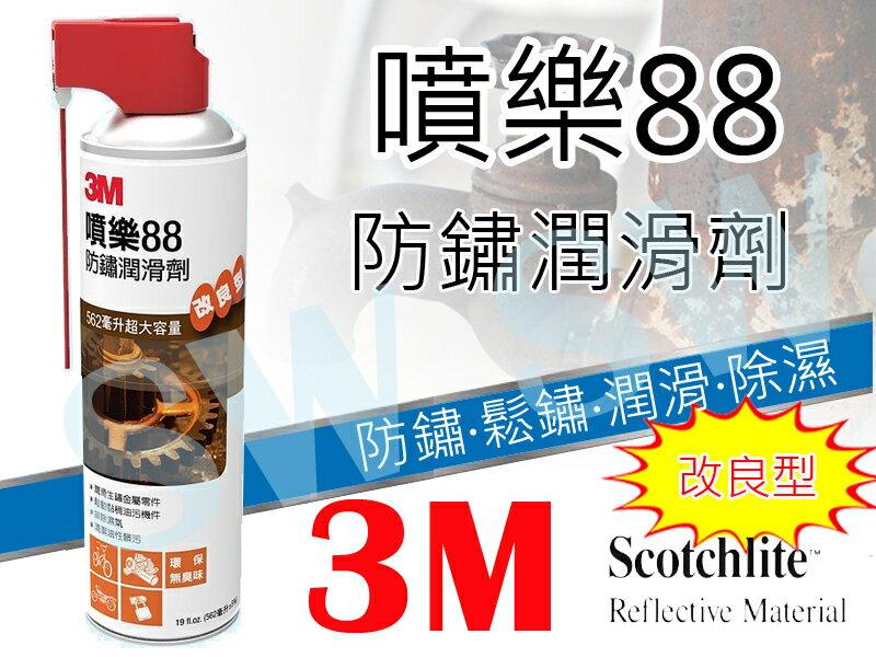 KE004 3M 噴樂 88 防鏽潤滑劑 562ML 噴頭改良版 金屬保護油 防鏽潤滑油 清潔保養 維修 超大容量 保養