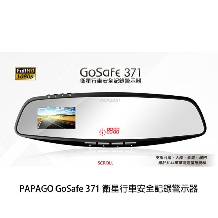 [喬傑數位]PAPAGO GoSafe 371 衛星行車安全記錄警示器