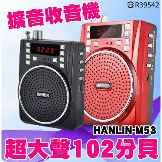 <br/><br/>  【HANLIN】大功率長效擴音機 錄音 MP3 插卡音箱 USB 喇叭 FM收音機 教學 大聲公 擴音器 附頭戴式麥克風<br/><br/>