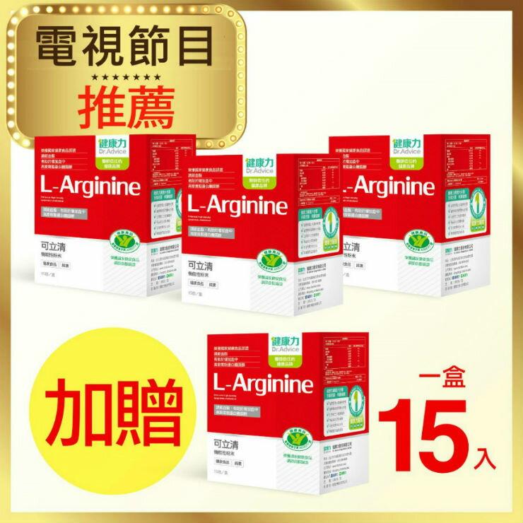 歡樂智多星推薦健康力可立清L-精胺酸5000毫克足量機能性粉末 (15入)【買三送一】 0