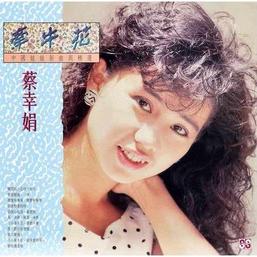 【停看聽音響唱片】【黑膠LP】蔡幸娟 :牽牛花