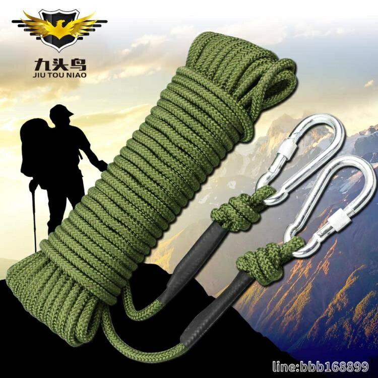繩子 火災逃生登山繩安全繩攀巖繩救生繩子救援逃生繩索求生裝備用品特惠促銷
