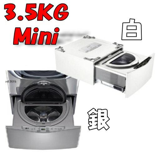 《特促可議價》LG樂金【WT-D350W】3.5公斤 MINIWASH 迷你洗衣機(白色)