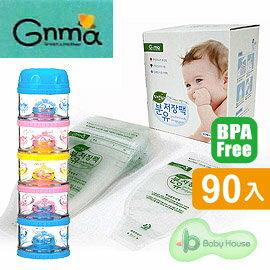 [ Baby House ] Gnma 奶粉分裝袋/奶粉袋 (雙層PET+PE )(側開口)90入【愛兒房生活館】