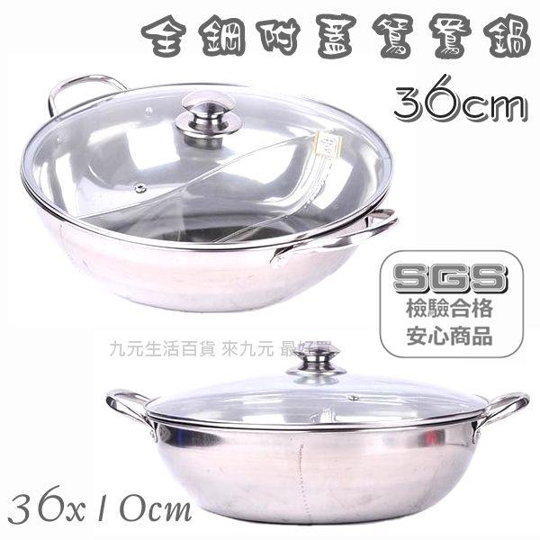 【九元生活百貨】全鋼附蓋鴛鴦鍋/36cm 火鍋 雙湯頭