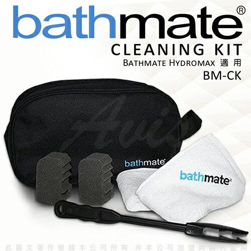 ◤猛男變身裝備 ◥英國 BathMate 專屬 Cleaing Kit 清潔套件組 BM~