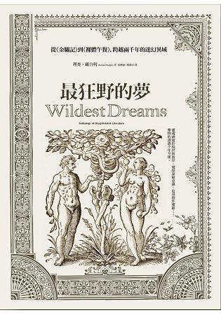 最狂野的夢:從~金驢記~到~裸體午餐~,跨越兩千年的迷幻異域