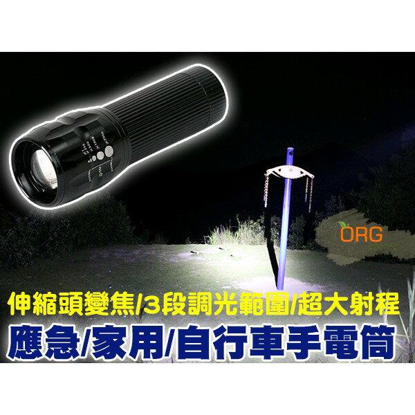 ORG《SD0615》3檔光線+伸縮調焦 手電筒 戶外 探險 騎行 緊急照明 夜遊 鋁合金 旅遊 旅行 照明燈 LED