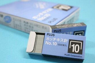 PLUS普樂士10號訂書針NO-10號釘書針SS-010 30-111/一大盒20小盒入(一小盒1000pcs){定8}