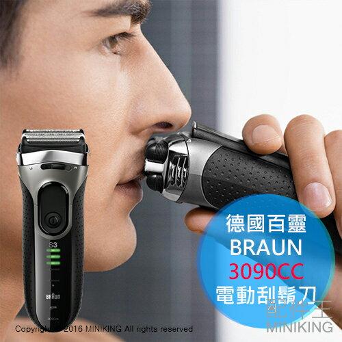 【配件王】日本代購 德國百靈 BRAUN 3090CC 3系列 電動刮鬍刀 浮動三刀頭 乾濕兩用 可水洗