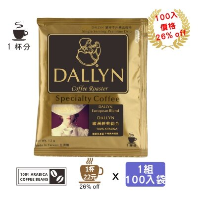 【DALLYN】歐洲經典綜合濾掛咖啡100入袋 Euro royal blend coffee | DALLYN豐富多層次 0