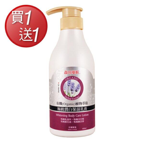 [買一送一] 森田藥粧極緻潤白保濕乳液400ml