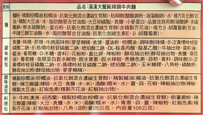 統一 滿漢大餐 麻辣鍋牛肉麵 204g (2碗入) / 組 3