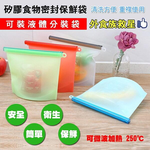 【ToBeYou】果凍矽膠食物密封保鮮袋4入組(保鮮袋)