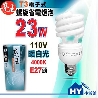 亮王省電燈泡 110V 23W E27 暖白色4000K 螺旋燈泡 台灣製 - 《HY生活館》水電材料專賣店