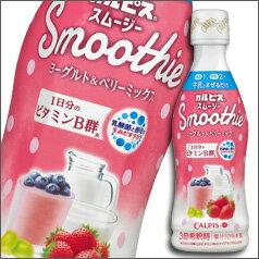 [即期良品]朝日Asahi可爾必思三倍濃縮奶昔-綜合莓果(300ml) *賞味期限: 2017/02/22*