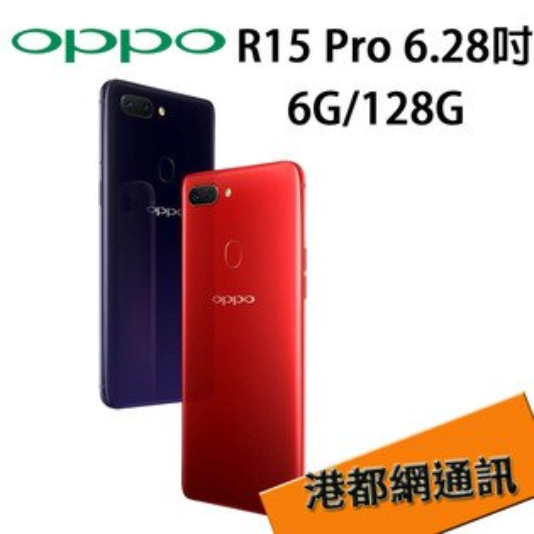 【原廠貨】OPPOR15PRO八核心6.28吋6G128G4GLTE智慧型手機(內送保護貼+保護殼)漸層