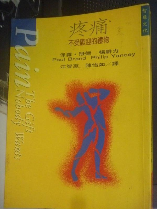 【書寶二手書T7/醫療_JPG】疼痛-不受歡迎的禮物_原價380_保羅.班德