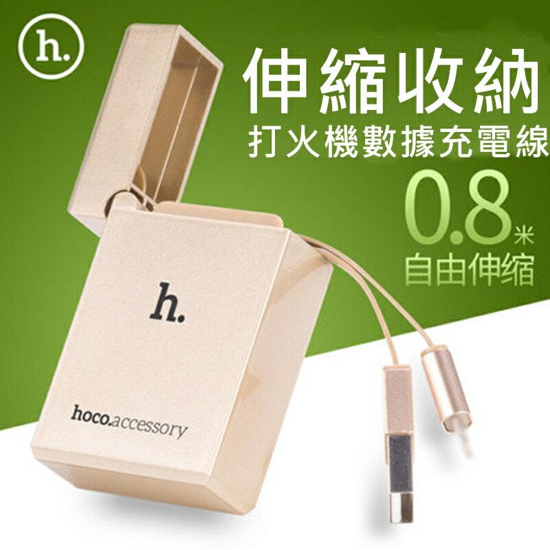 ~Joy艾買~ HOCO 打火機造型 伸縮 apple/iPhone 充電傳輸線,支援 Lightning