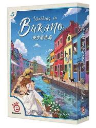 漫步彩色島 Walking in Burano 繁體中文版 高雄龐奇桌遊 正版桌遊專賣 愛樂事