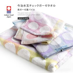 日本製/日本桃雪/hiarie日織惠/今治認證/100%純棉紗布毛巾-2入/ADCs201X。共2色-日本必買 代購/日本樂天代購(2170*0.3)