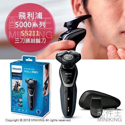 【配件王】現貨 PHILIPS 飛利浦 5000系列 S5211 電動刮鬍刀 三刀頭 一小時快充