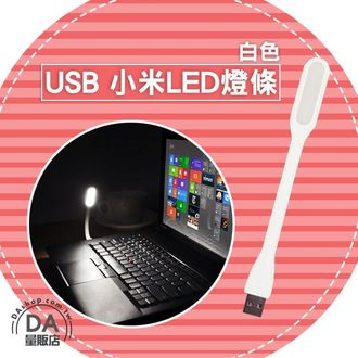 《 3C任選三件9折》小米 LED 燈 可彎曲 隨身燈 筆電燈 鍵盤燈 白色(80-2112)
