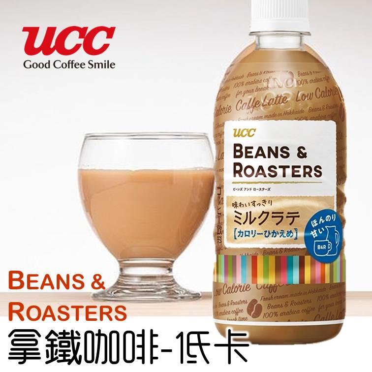 【UCC】BEANS&ROASTERS 奶茶飲料-低卡 500ml 日本進口飲料 3.18-4 / 7店休 暫停出貨 0