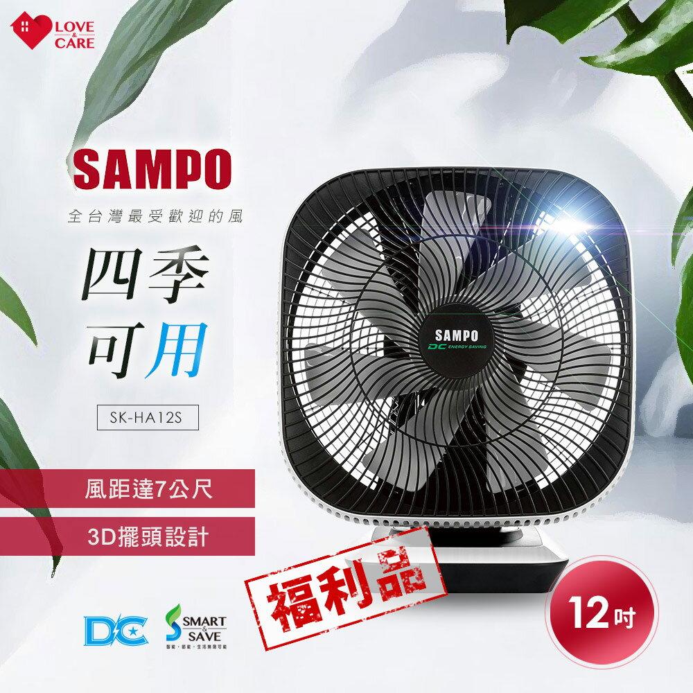 ★福利品★SAMPO聲寶12吋3D自動擺頭DC循環扇 SK-HA12S