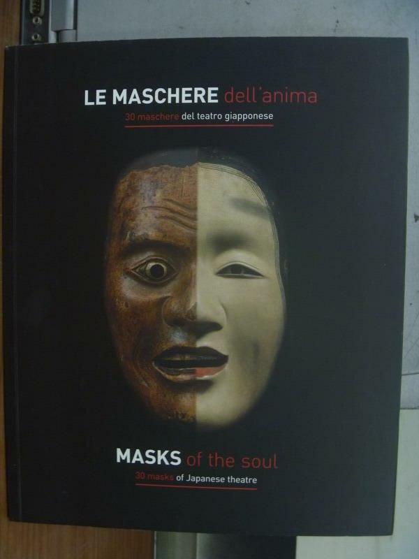 ~書寶 書T8/收藏_PAL~Le Maschere dell  #27 anima_Ma