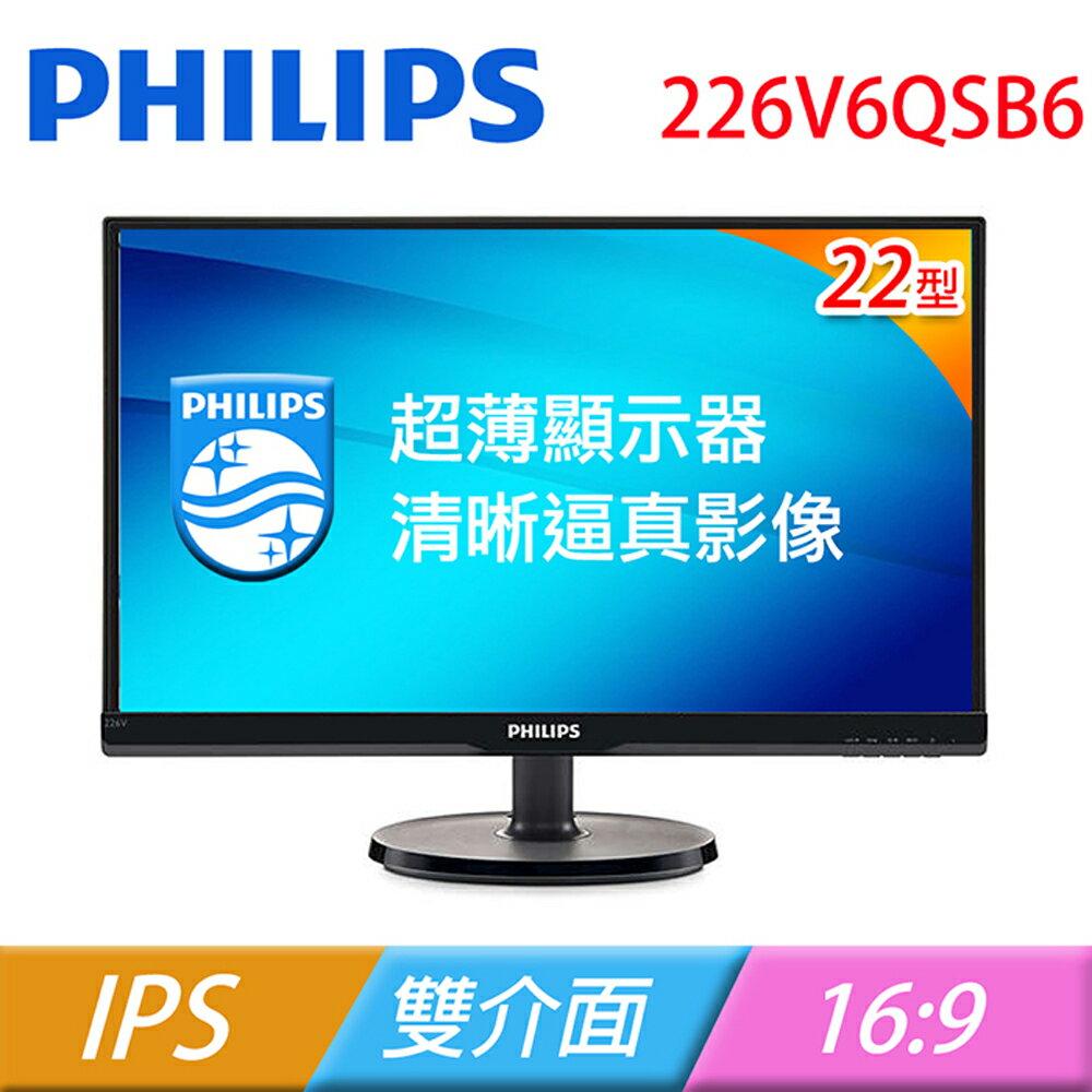 【點數最高 10 倍送】PHILIPS 飛利浦 226V6QSB6 22型 AH-IPS 寬螢幕