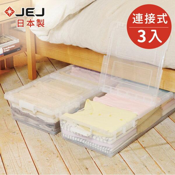 Nicegoods 生活好東西:【nicegoods】日本製JEJ連結式床下雙開收納箱27L-淨透3入(掀蓋收納箱塑膠衣物隙縫)
