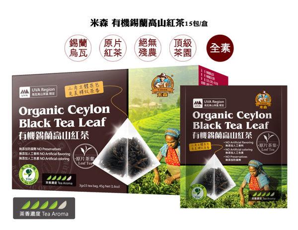 青荷 米森 有機錫蘭高山紅茶 3gx15包/盒