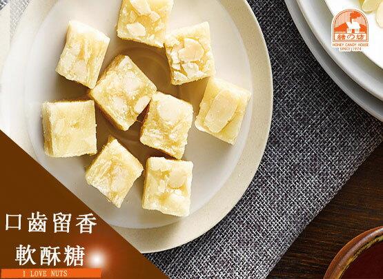【糖坊】夏威夷果軟酥糖﹣夏威夷果原(250g+送10g)