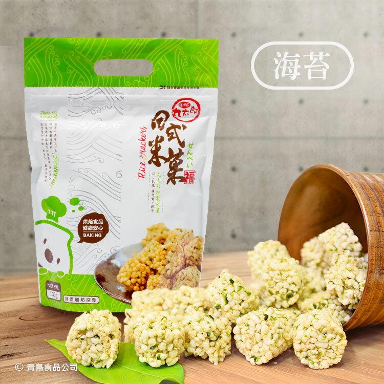 【丸太郎】日式米果 香酥脆零嘴 快樂分享包! (130g單顆包裝) 多口味可選★1月限定全店699免運
