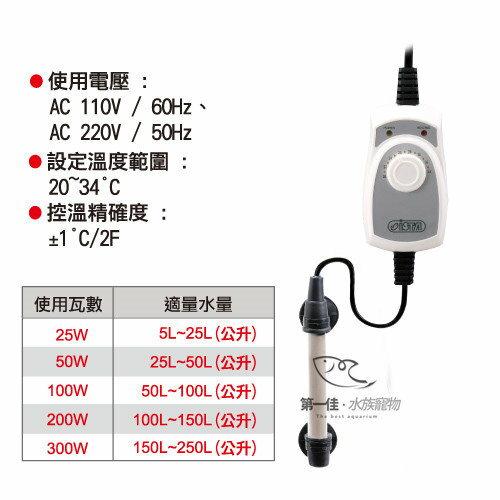 [第一佳 水族寵物] [小缸]台灣伊士達ISTA電子防爆控溫器[100W] 加溫器加熱器 特賣