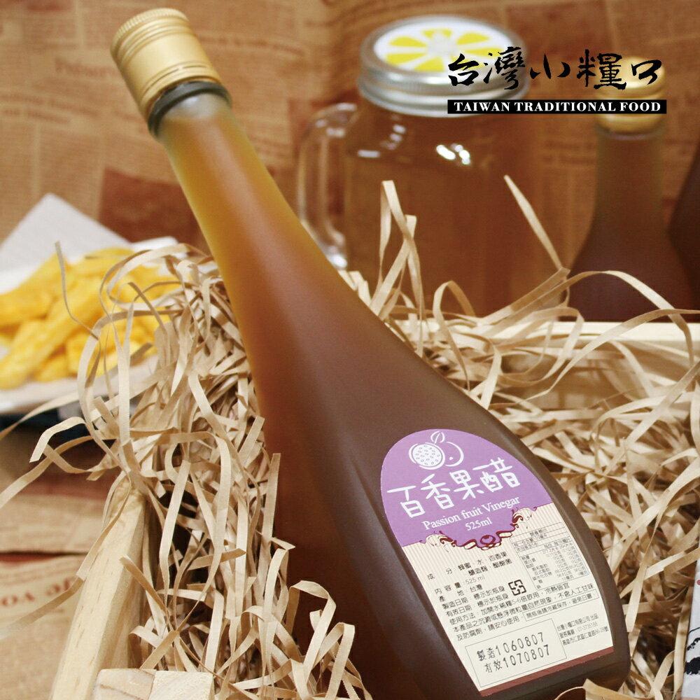 【台灣小糧口】蜜釀水果醋 ● 百香果醋525ml