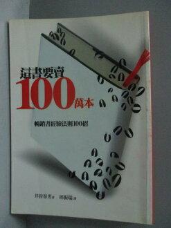 【書寶二手書T1/行銷_KJZ】這書要賣100萬本_邱振瑞, 井狩春男