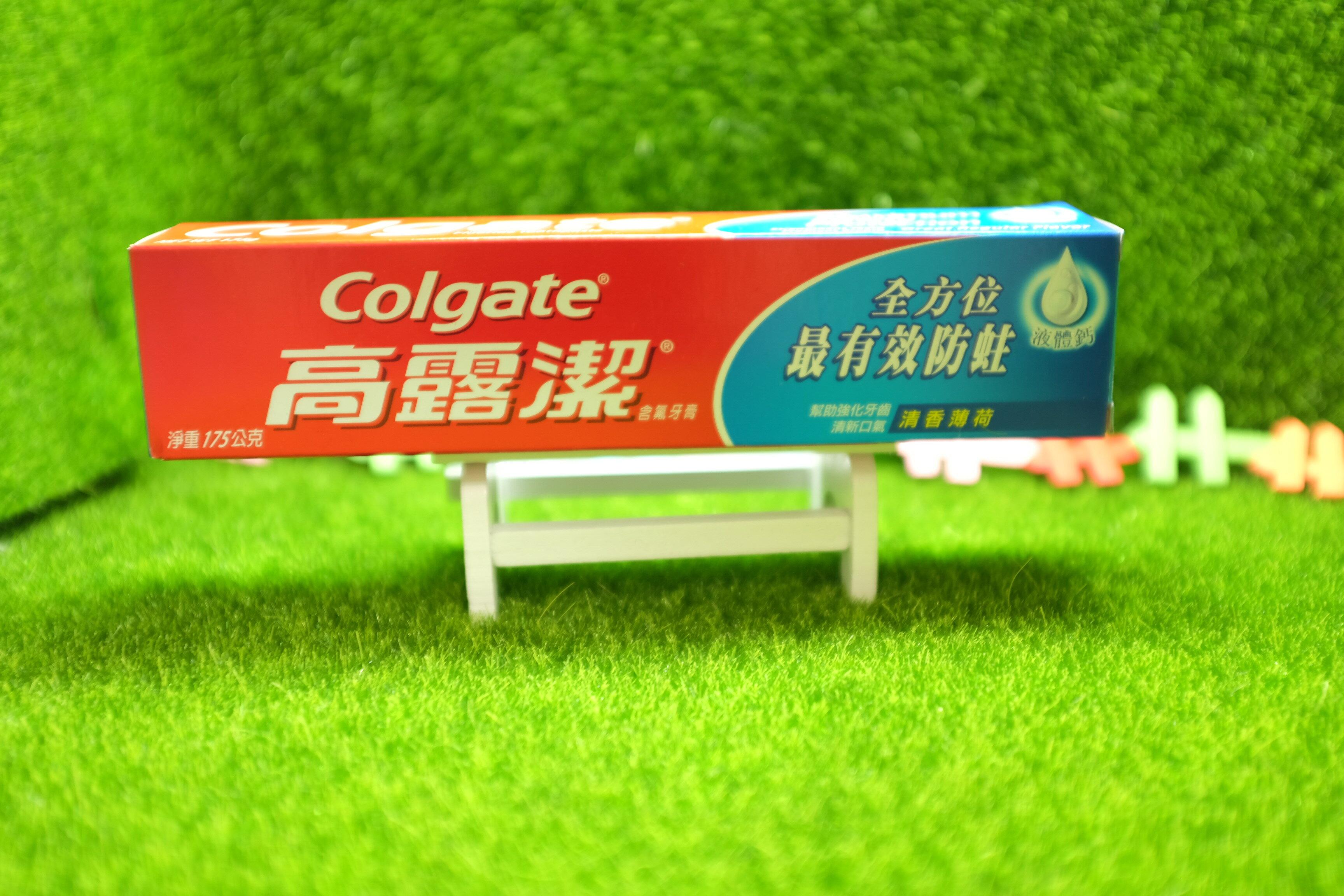 高露潔 全方位最有效防蛀 清香薄荷 175g#液體鈣 含氟牙膏