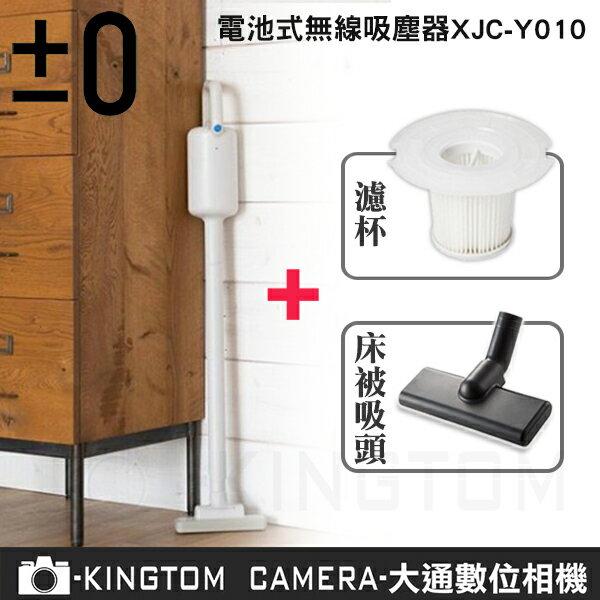 送2件組±0正負零XJC-Y010【24H快速出貨】吸塵器量無線充電式群光公司貨