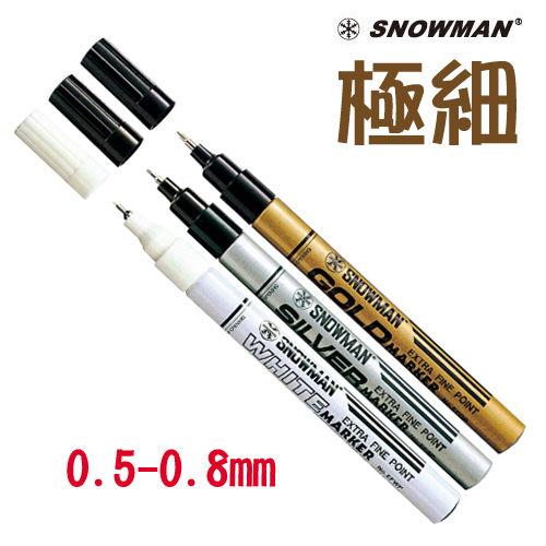 雪人SNOWMAN極細芯油漆筆/0.5~0.8mm